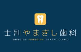 士別やまぎし歯科について